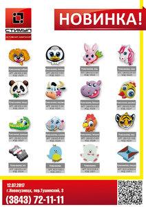 Новинка-ручки для детской комнаты!