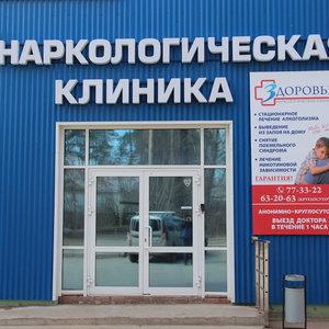 Лечение алкоголизма, Избавление от табачной зависимости. Новейшие методики, выездной цикл в город Воткинск 18. 12. 20