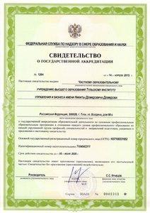 Тульский институт управления и бизнеса им. Н. Д. Демидова получил Свидетельство о государственной аккредитации