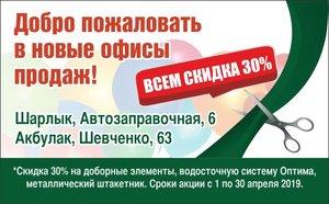 Магазины стройматериалов Krovelson открылись в Шарлыке и Акбулаке