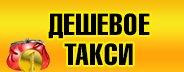 Дешевое такси в Туле - комфортные поездки по выгодной цене!