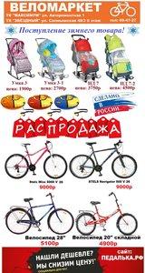 """Распродажа велосипедов от """"Веломаркета"""""""