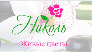 """Открылась новая точка цветочной сети """"Николь"""""""