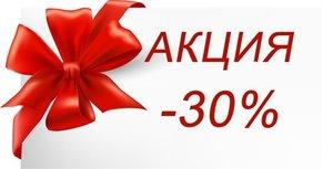 Акция!!! В нашем магазине ко Дню всех Влюбленных скидки -30% на ткани в ассортименте.