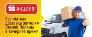 Бесплатная доставка канцелярских и художественных товаров для жителей ж.р. Лесная Поляна г. Кемерово
