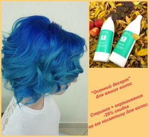 """Акция """"Осенний десерт"""" для Ваших волос"""