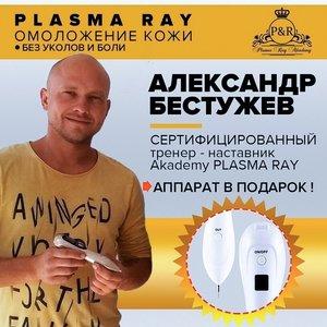 """ТРЕНИНГ-ПРАКТИКУМ по курсу """"PLASMA RAY"""""""