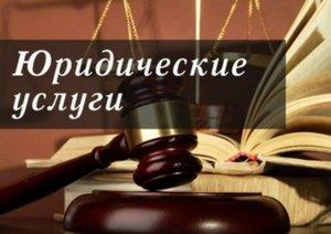 Юридические услуги – это необходимое требование нашего времени