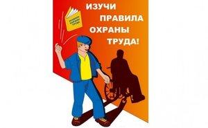 Обучение по охране труда в Орске
