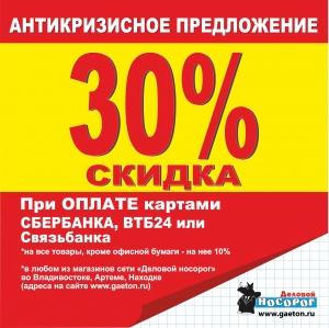 АНТИКРИЗИСНОЕ ПРЕДЛОЖЕНИЕ - 30% скидка