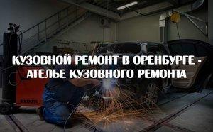 Кузовной ремонт в Оренбурге - Ателье кузовного ремонта