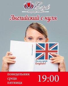 """Набор в новую группу """"Английский с нуля"""""""