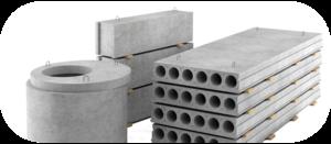 Продажа и доставка железобетонных изделий и конструкций