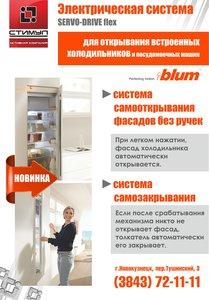 Электрическая система открывания SERVO-DRIVE flex для встроенных холодильников. Производство фабрики BLUM.
