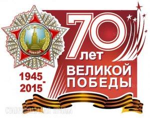 Интерактивная программа к 70-летию Победы для школьников Череповца!