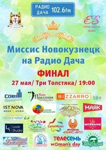 Финал конкурса Миссис Новокузнецк
