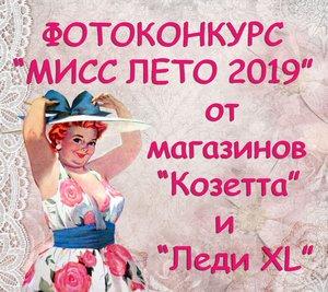 Фотоконкурс от магазинов женской одежды в Вологде и Череповце