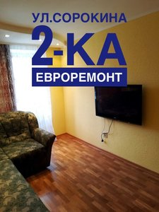 Двухкомнатная квартира с ЕВРОремонтом!