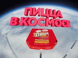 ПиццаФабрика - первая служба доставки из России, запустившая пиццу в космос!