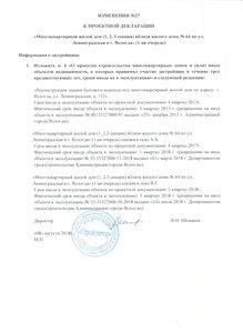 ИЗМЕНЕНИЯ №27 К ПРОЕКТНОЙ ДЕКЛАРАЦИИ