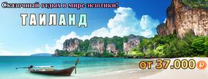 Время отдыхать в Таиланде!