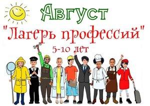 ЛЕТНИЙ ЛАГЕРЬ ПРОФЕССИЙ ПРИГЛАШАЕТ РЕБЯТИШЕК 5-10 ЛЕТ В АВГУСТЕ!