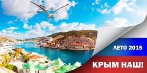 Крым из Самары