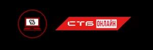 СТБ-Онлайн
