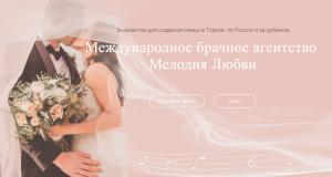 """Международное брачное агентство """"МЕЛОДИЯ ЛЮБВИ"""""""