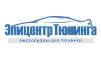 """Тюнинг центр """"Эпицентр Тюнинга"""""""