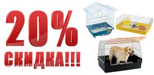 Клетки для животных со скидкой!