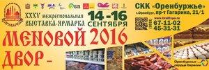 Крупнейшая в Оренбургской области межрегиональная выставка-ярмарка «Меновой двор» стартует 14 сентября в СКК «Оренбуржье».