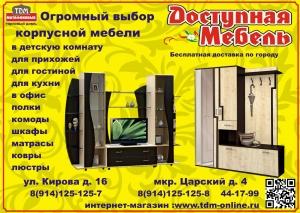 """""""Доступная мебель"""" - Доступные цены! Мебель для гостинной от 13тыс.рублей"""