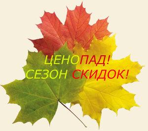 Осенний ЦЕНОПАД! Весь сентябрь, при заказе балкона-скидка на остекление всем!!!