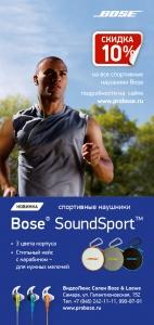Наушники Bose SoundSport  со скидкой 10%!