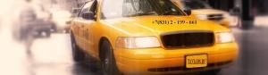 Такси АБС