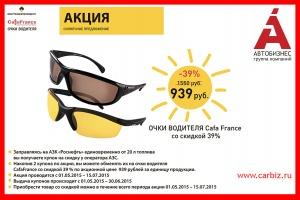 Солнечное предложение от CafaFrance - очки водителя!