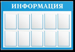 Изготовление информационных стендов и щитов