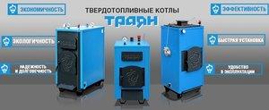 Купить котлы ТРАЯН в Вологде