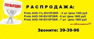Распродажа AHD камер Proto-X