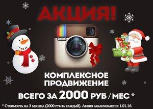 Горячая акция по раскрутке Instagram в Кемерово