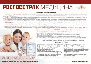 Получить полис обязательного медицинского страхования в Омске