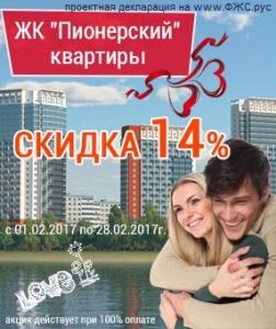 "скидка 14% на квартиры в ЖК ""Пионерский"