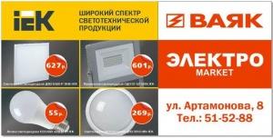 АКЦИЯ!!! Светодиодная лампа 11Вт - всего 55 рублей!