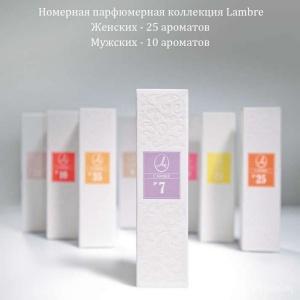 Lambre - французская коллекция ароматов