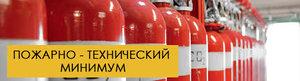 Обучение пожарно-техническому минимуму (ПТМ). ПТМ обучение