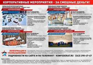Пейнтбол, страйкбол и лазертаг в Екатеринбурге, для одиночек и больших компаний