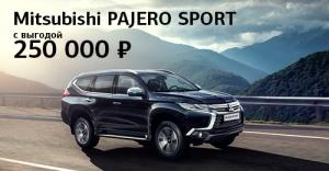 Дизельный Mitsubishi PAJERO SPORT с выгодой 250 000 рублей!*