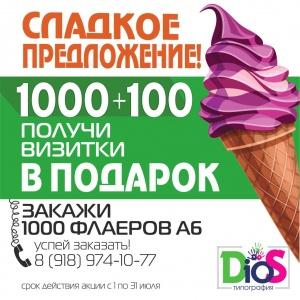 АКЦИЯ 1000+100 !!!