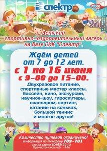"""Спортивно-оздоровительный лагерь на базе СКК """"Спектр"""""""